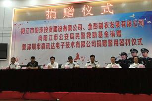 森讯达警械捐赠阳江市公安局 维稳强警助力公安事业(组图)