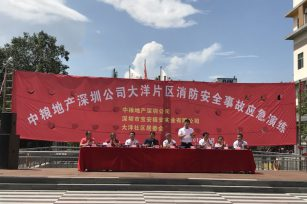 森讯达参加深圳市宝安区大洋社区消防演练