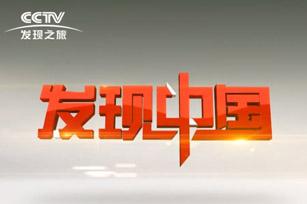 CCTV发现中国之科技强警安于磐石