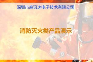 产品演示-消防灭火类产品